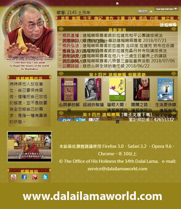 第十四世達賴喇嘛官方國際華文網站