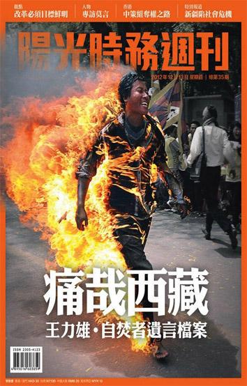 西藏正在燃烧